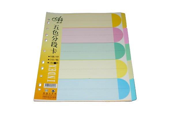 鼎盛 A4紙質五色分段卡10張-2份 / 包