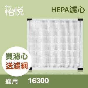 怡悅-HEPA濾心(適用Honeywell空氣清淨機HAP-16300-TWN)