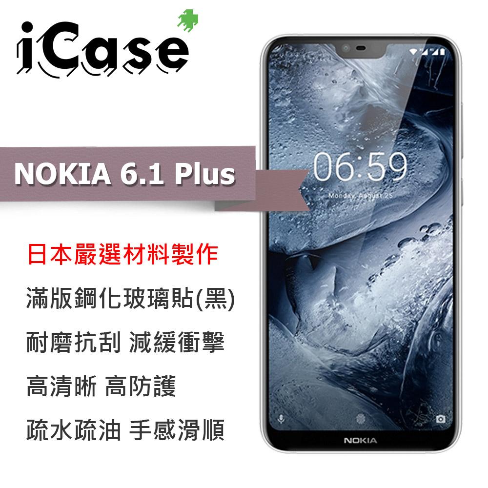 iCase+ NOKIA 6.1 Plus 滿版鋼化玻璃保護貼(黑)