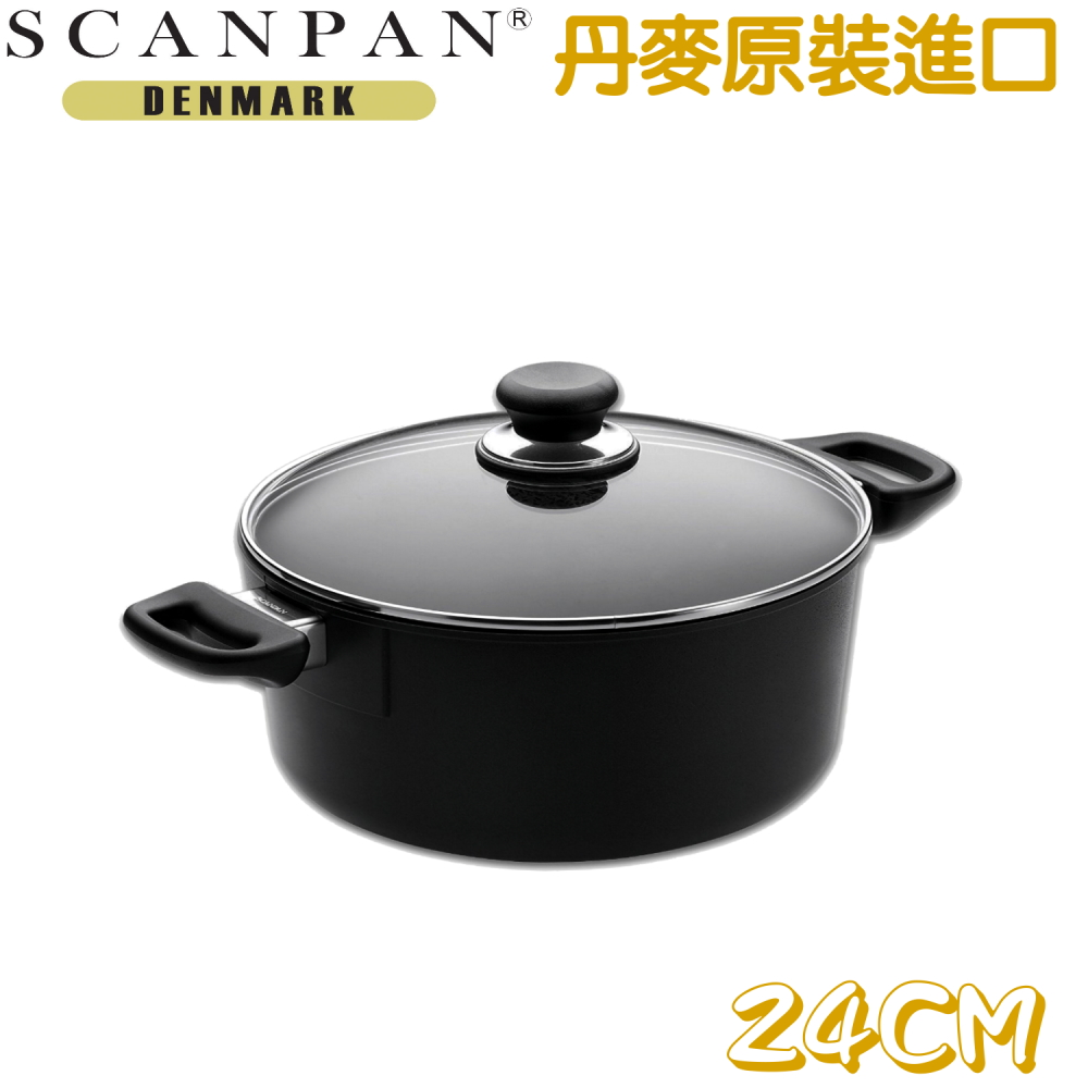 【丹麥SCANPAN】雙耳低身湯鍋24CM (含蓋) SC2420