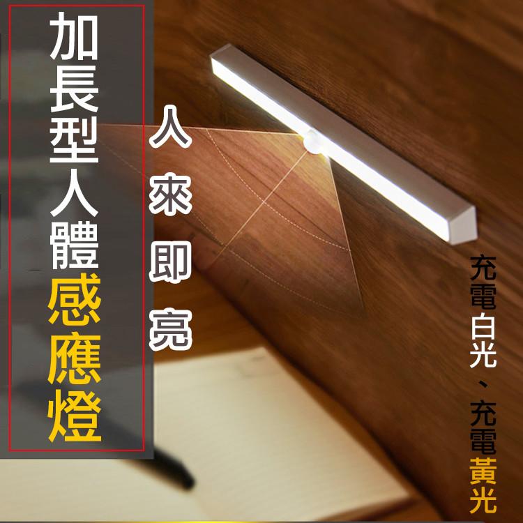 加長型 20led 充電式 人體感應燈 正白光/暖黃光