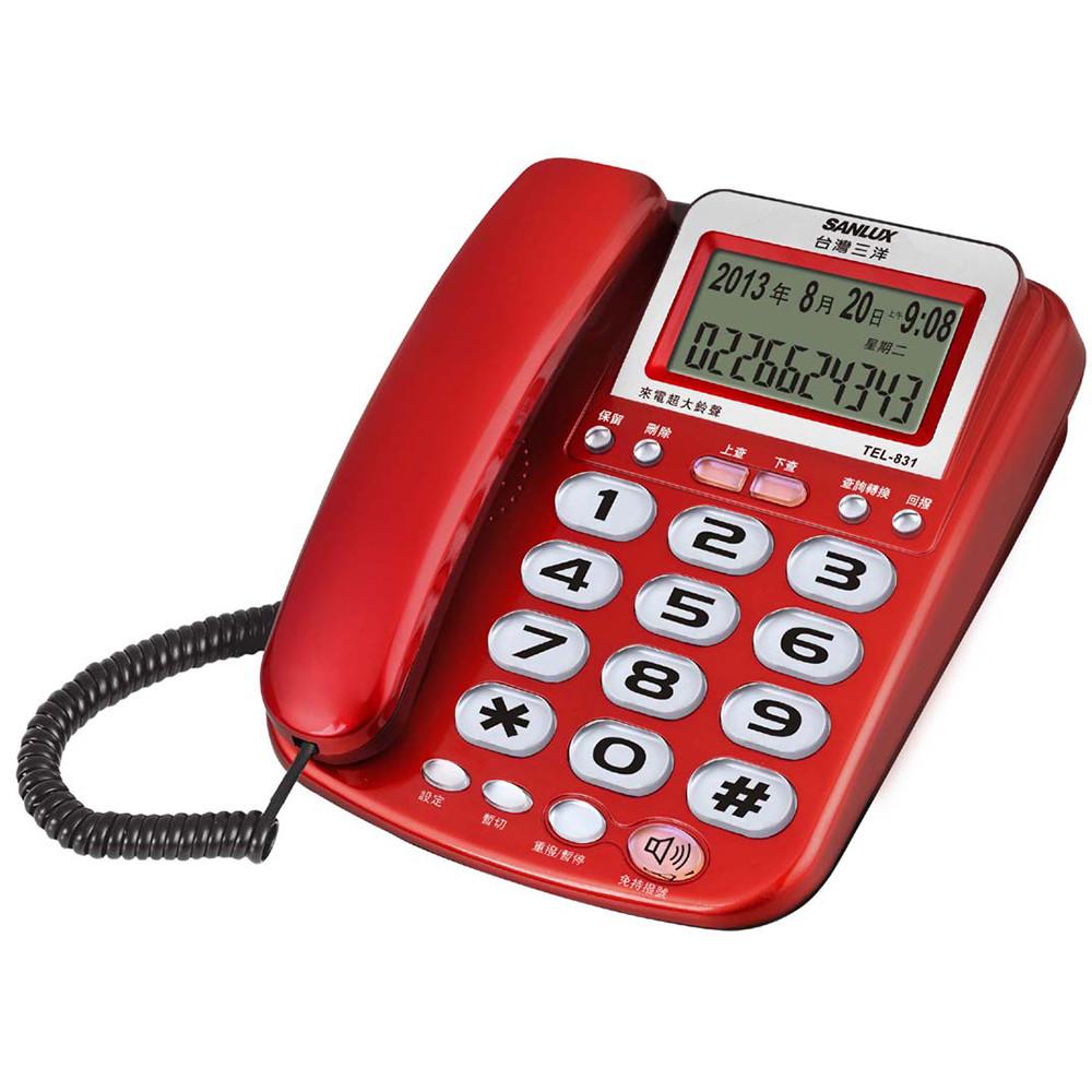 sanlux台灣三洋 tel-831   大螢幕  大鈴聲  大按鍵有線電話