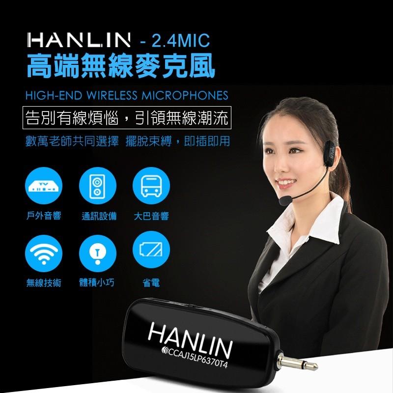 hanlin-2.4mic 頭戴2.4g麥克風 隨插即用免配對