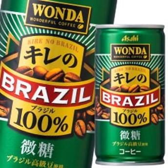 【送料無料】アサヒ ワンダ キレのブラジル100% 微糖185g缶×1ケース(全30本)