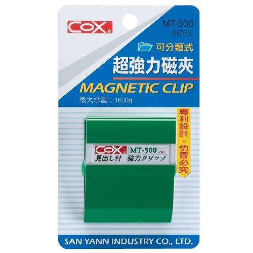 【史代新文具】三燕COX MT-500 強力磁夾/彩色磁夾/磁鐵夾夾/承重1600g