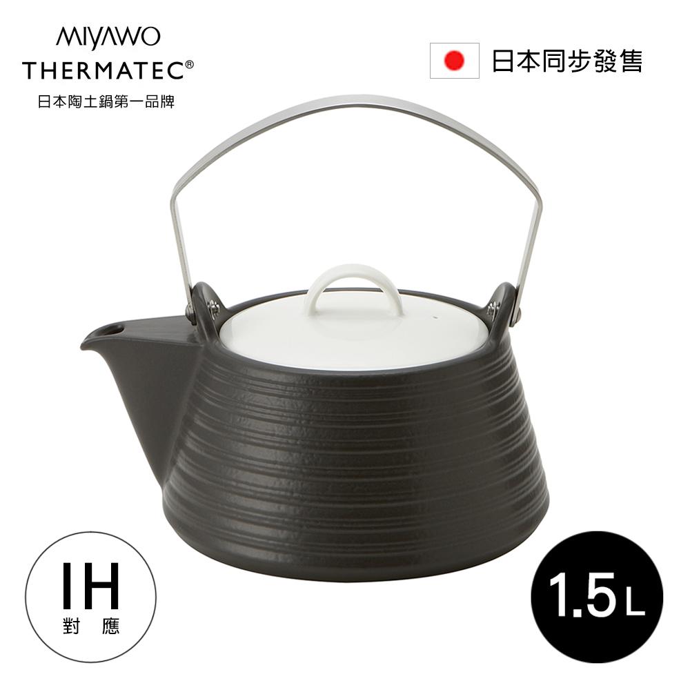 MIYAWO日本宮尾 IH系列陶土茶壺 1.5L-靜夜黑 (可用電磁爐)