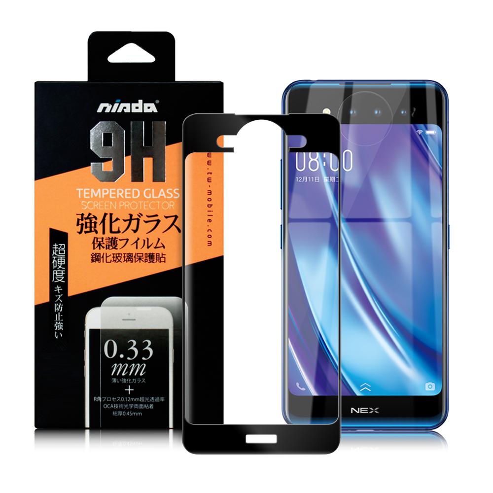 NISDA for VIVO NEX B面 完美滿版玻璃保護貼-黑