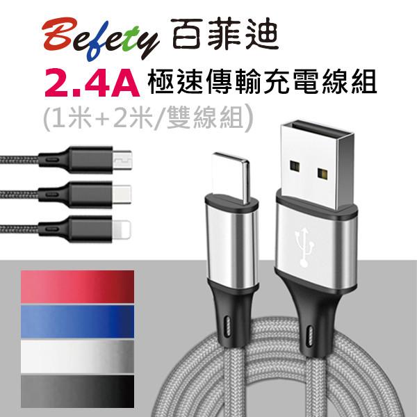 百菲迪befety 極速傳輸充電雙線組(1+2米/組)
