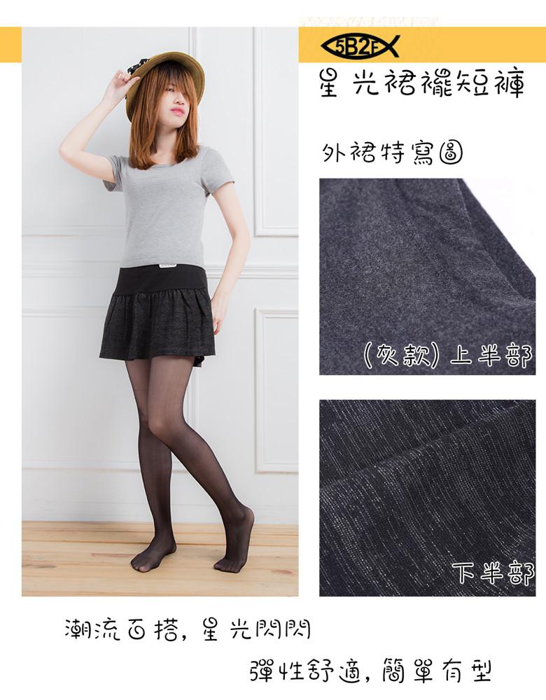 5b2f五餅二魚星光裙襬短褲