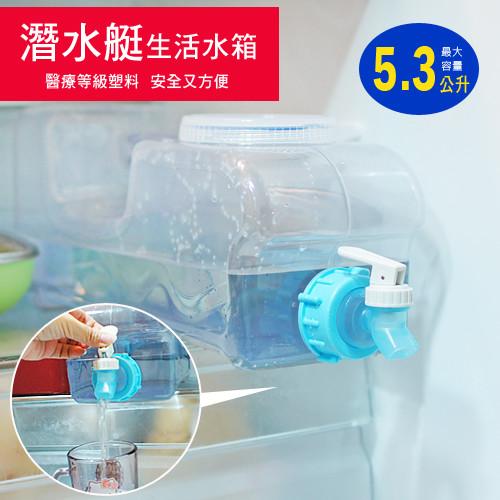 潛水艇生活水箱