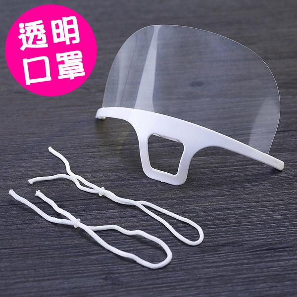 透明口罩 微笑口罩 防霧口罩 (10入)