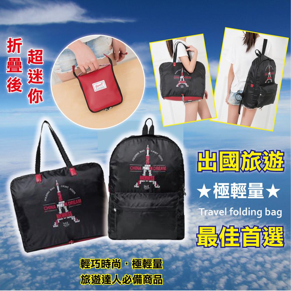 防水摺疊手提/雙肩收納包袋