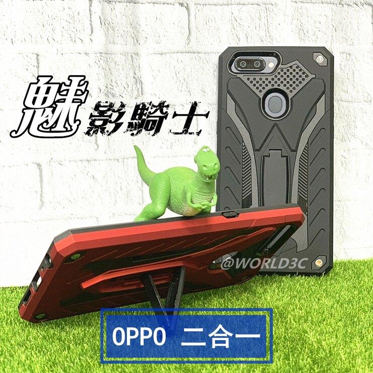OPPO AX7 Pro 魅惑騎士 防摔殼 支架手機殼 全包殼 OPPO手機殼