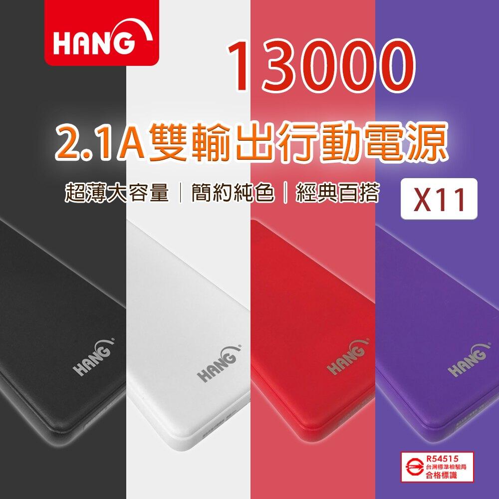 【HANG】13000超薄大容量雙輸出行動電源 (X11)