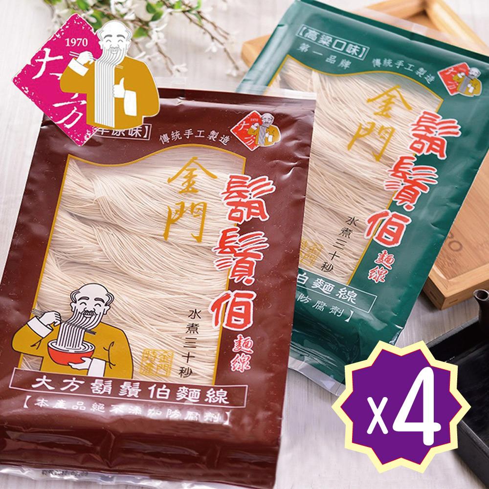 金門特產 大方鬍鬚伯麵線x4-兩種口味可選/火鍋/湯食/乾拌