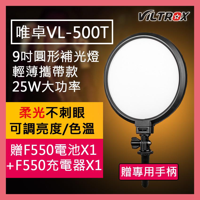 唯卓vl-500t 9吋圓形柔光美顏led攝影補光燈攝影燈(贈手柄+f550電池+充電器x1)