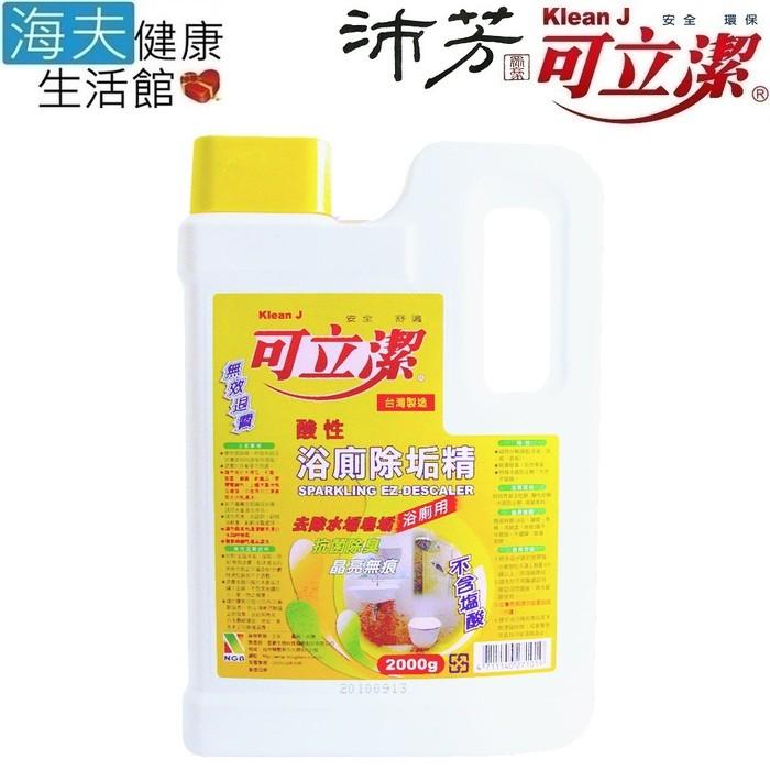 海夫健康生活館眾豪 可立潔 沛芳 浴廁酸性除垢精(每瓶2000g4瓶包裝)
