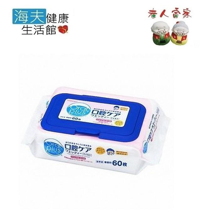 老人當家 海夫asahi group食品 oral plus 潔牙濕巾 60枚入 日本製