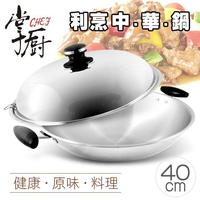 《掌廚》五層不鏽鋼中華炒鍋40cm (KS-40W)