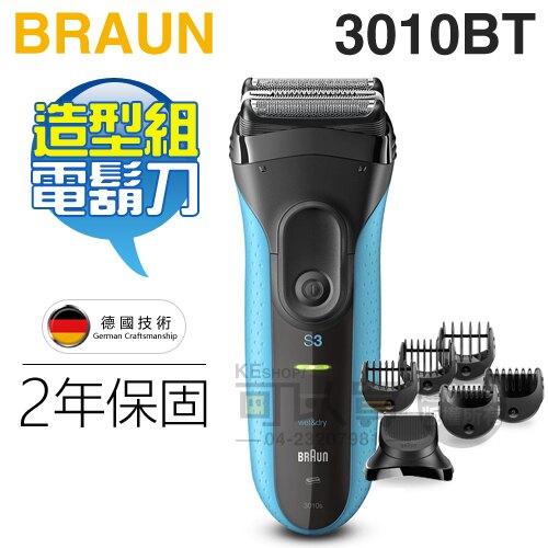 BRAUN 德國百靈 ( 3010BT )  新三鋒系列造型組電鬍刀 [可以買]