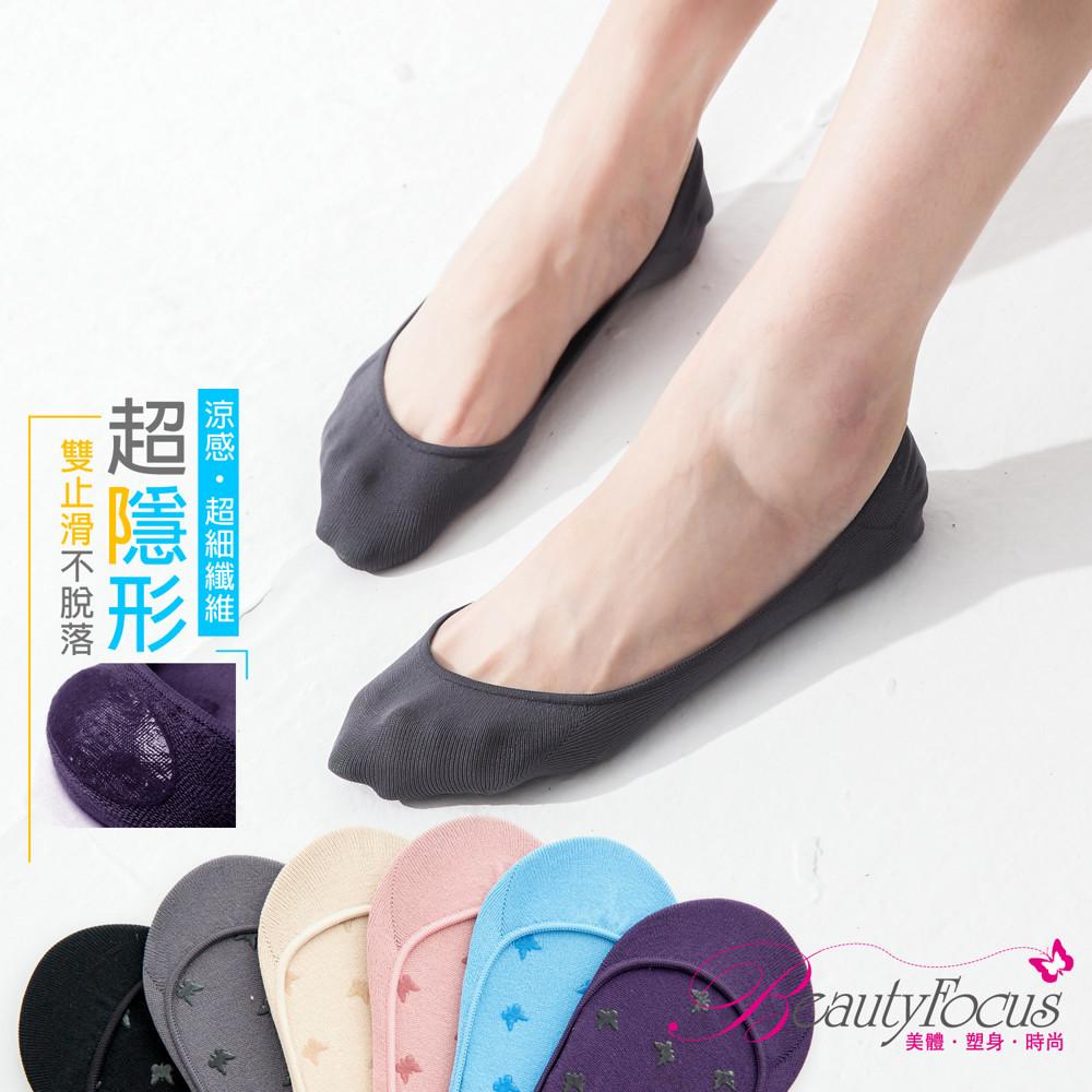 beautyfocus台灣製涼感凝膠止滑隱形襪2500-3