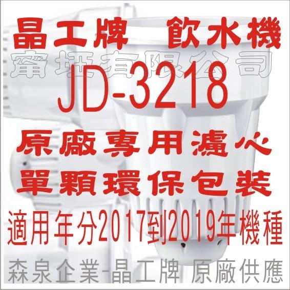 晶工牌 飲水機 jd-3218 晶工原廠專用濾心