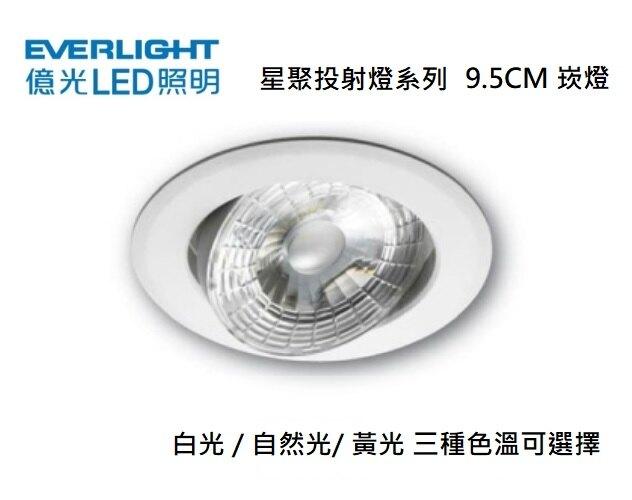 億光/星聚 投射燈 9.5公分 崁燈 LED 10W 全電壓 白光/黃光/自然光 〖永光照明〗UE4-FCR-L-10W%95