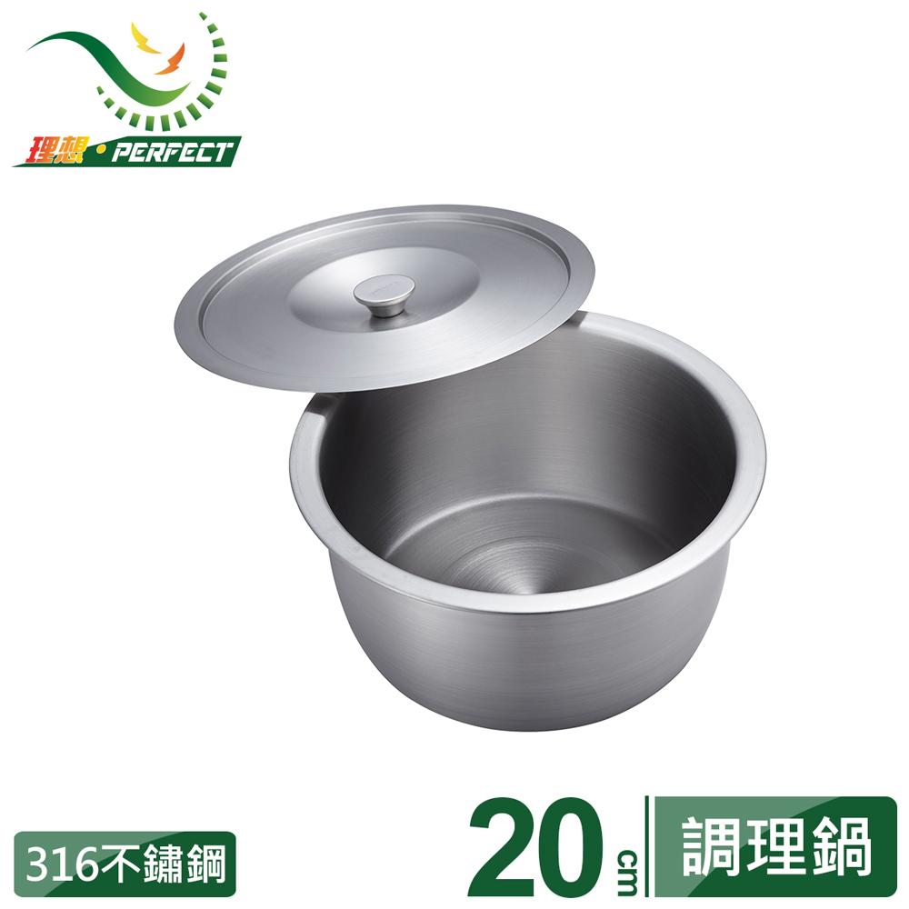 【PERFECT 理想】金緻316不銹鋼調理鍋20cm
