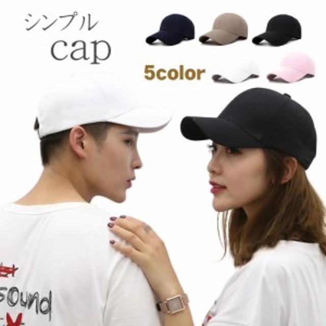 帽子 キャップ シンプル スポーツ 紫外線 レディース メンズ