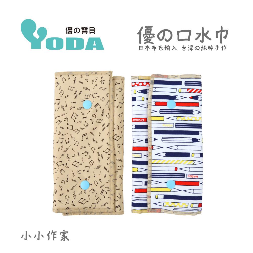 YoDa 優の氣墊口水巾 - 小小作家