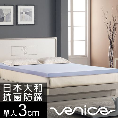 【Venice】日本防蹣抗菌3cm全記憶床墊-單人3尺(共2色)