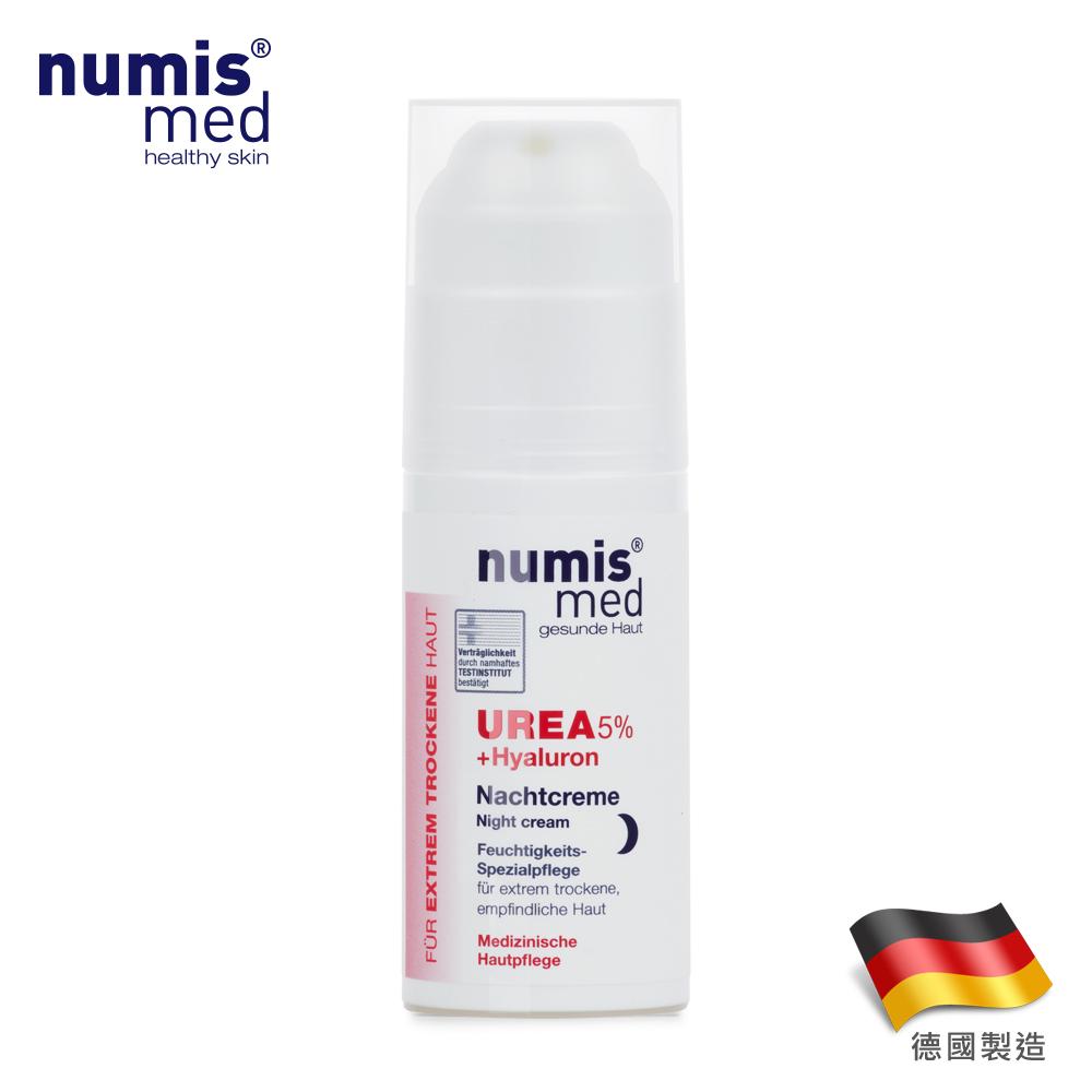 【買一送一】德國NumisMed 鎖水專科-UREA倍潤晚霜(含玻尿酸)-50ML