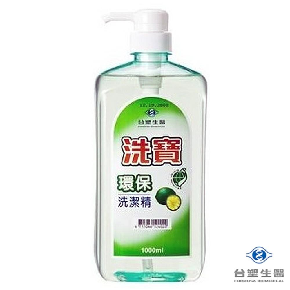 台塑生醫 洗寶環保洗潔精 洗碗精 (壓送瓶) 1000g