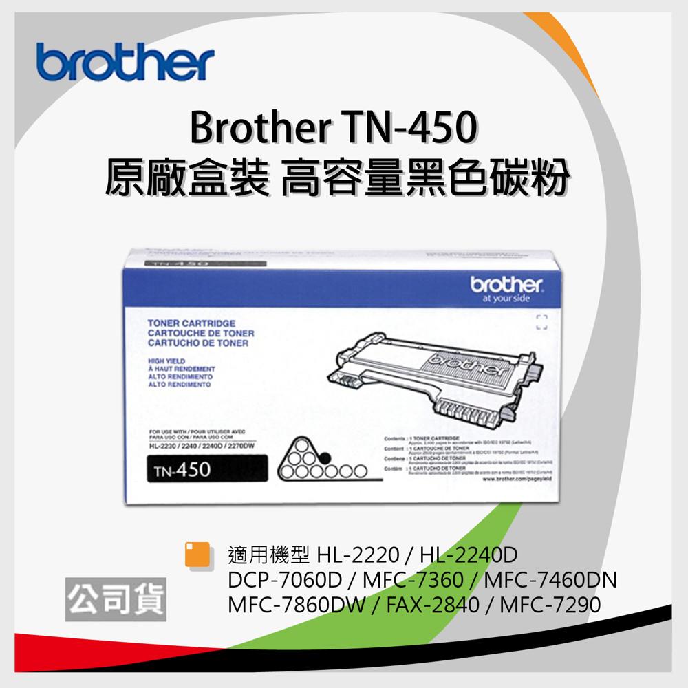 原廠brother tn-450 高容量黑色碳粉匣 *適用hl-2220/dcp-7060d