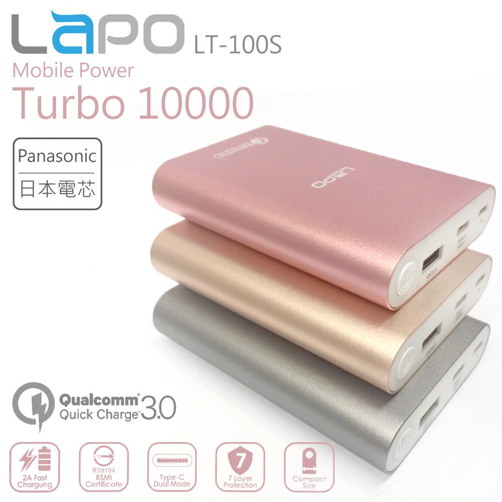 lapo10000支援qc 3.0/type-c快充 金屬合金行動電源 (lt-100s)
