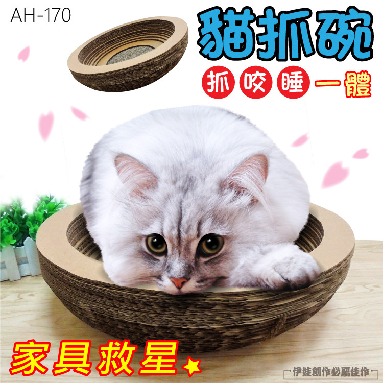 碗型貓抓板ah-170貓抓窩 貓鍋 圓形貓抓板 貓玩具 貓窩 貓抓碗 瓦楞紙貓抓板 貓抓板