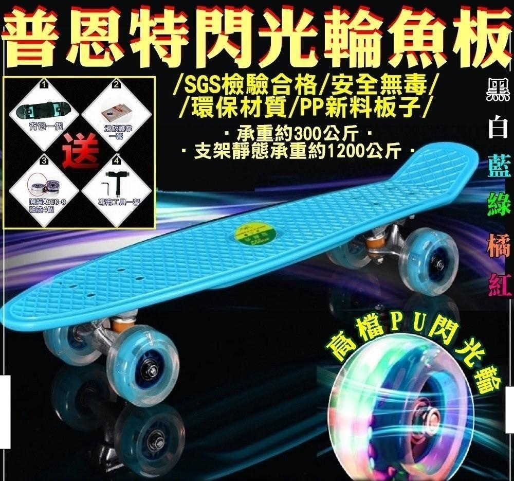 03067-103-柚柚的店普恩特升級閃光魚板+四件套楓木四輪滑板 香蕉板 小魚板