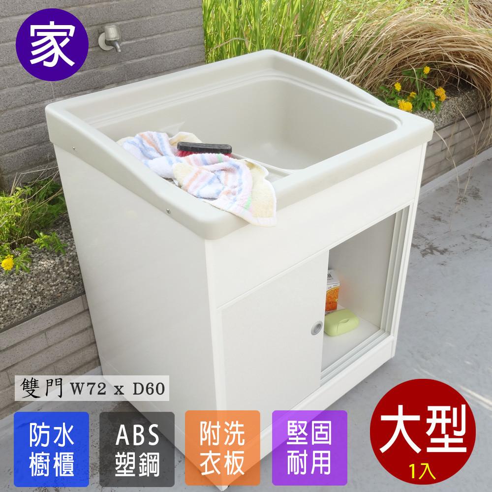 家購水槽 洗手台 洗碗槽 fs-ls007dr日式abs櫥櫃式雙門大型塑鋼洗衣槽 台灣製造