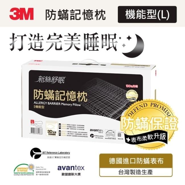 3M Filtrete淨呼吸防蹣記憶枕-機能型(L)尺寸