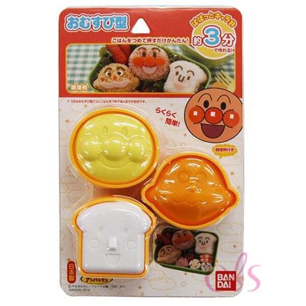 日本 Anpanman 麵包超人 造型飯糰壓模器 橘黃白3入組 ☆艾莉莎ELS☆