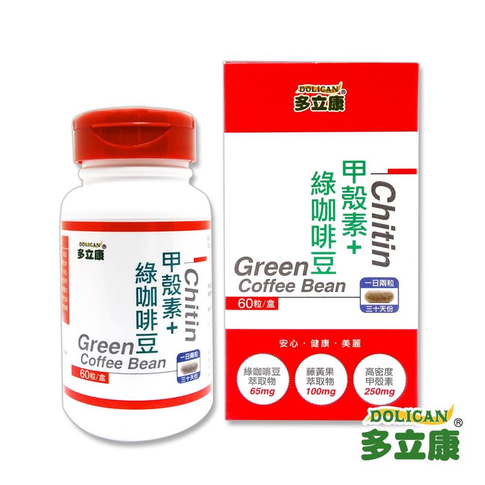 多立康 高單位甲殼素+綠咖啡豆三入組(60粒/盒)