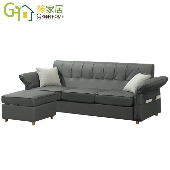 綠家居杜格 現代灰皮革型沙發組合(三人座椅凳)
