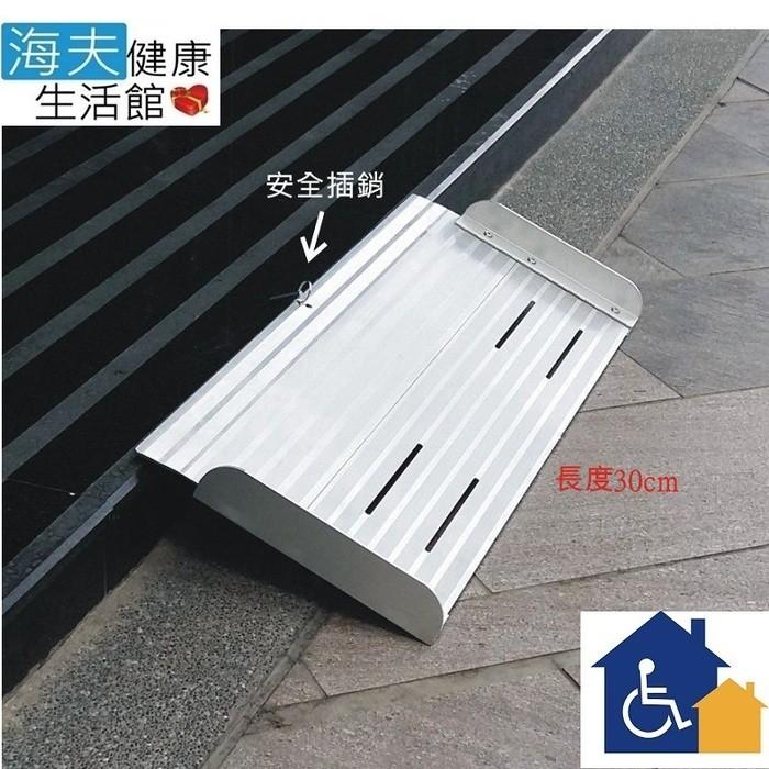 台北無障礙 海夫單片式斜坡板 攜帶平面式輪椅梯(長30cm寬76cm高5cm)