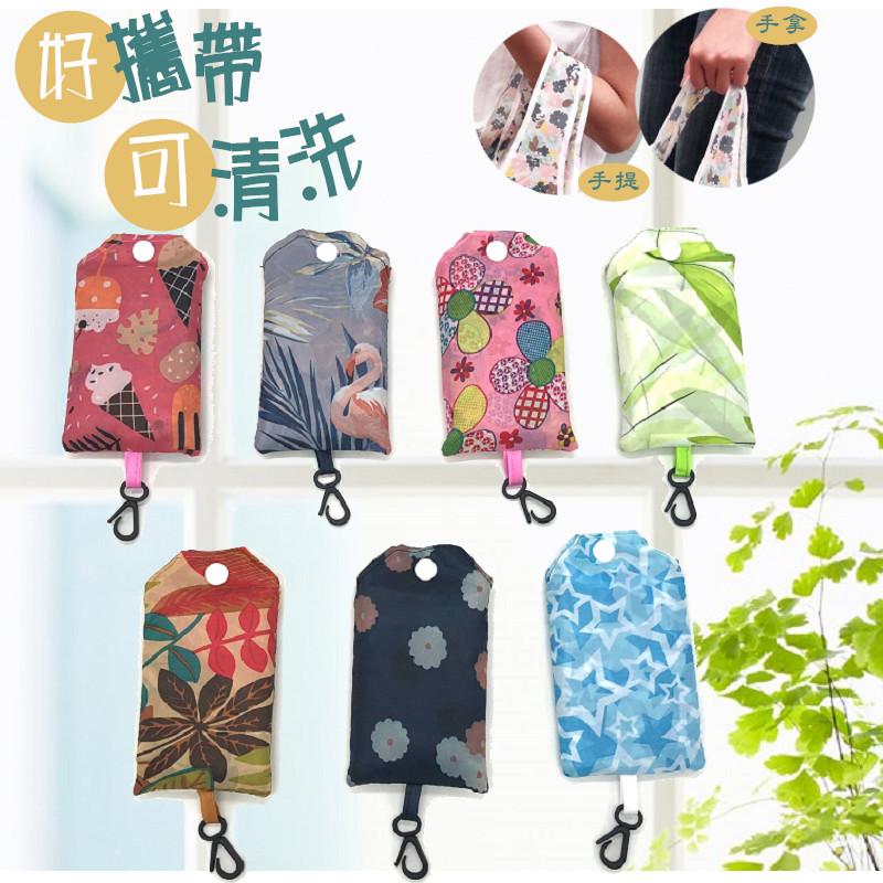 日系可水洗環保摺疊購物袋 (花色隨機出貨)