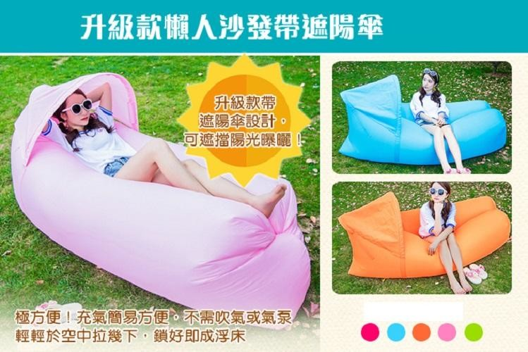 升級款空氣沙發帶遮陽傘 新款201d便攜戶外懶人充氣沙發折疊沙灘空氣沙發床海灘床