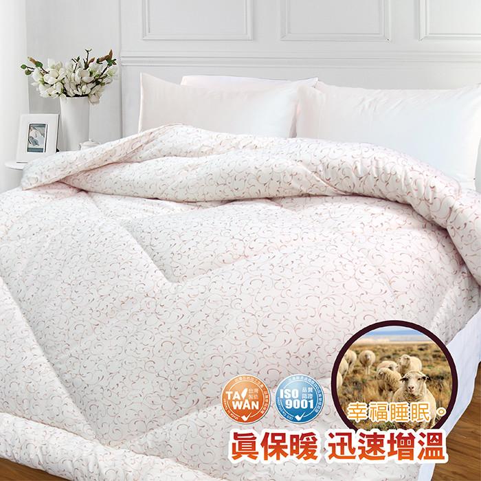 mit特級保暖純羊毛被雙人180x210cm