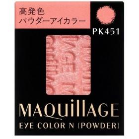 資生堂 マキアージュ アイカラー N (パウダー) PK451 1.3g