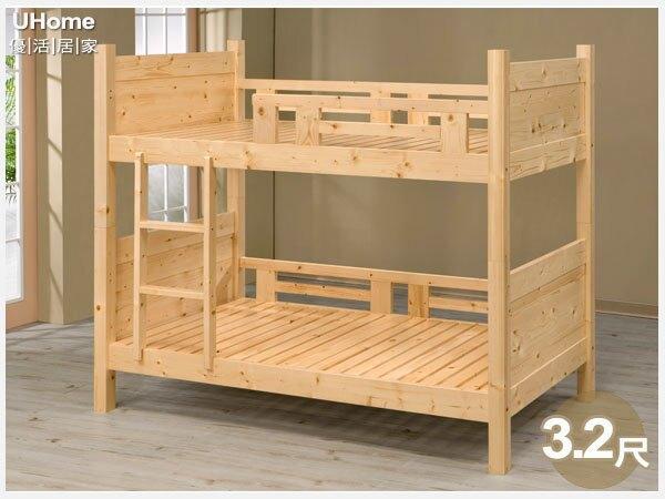 【UHO】松木館 實木雙層床 (加厚床板可承重約160-180kg) 專人組裝
