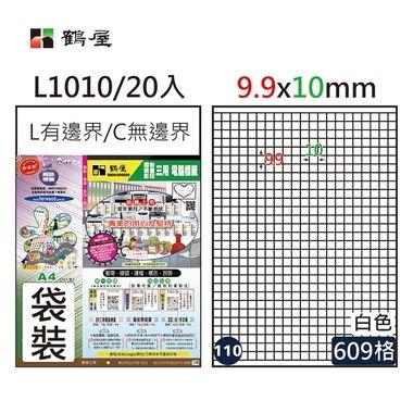 鶴屋#110三用電腦標籤609格20張/包 白色/L1010/9.9*10mm