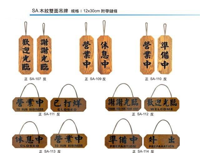 【文具通】標示牌 指標 木紋 雙面 吊牌 附鏈 約12x30cm 厚約1cm SA-111 營業中 已打烊 橫式 AA011057